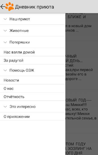 u041fu0435u0440u0432u043e-u041fu0440u0438u044eu0442  screenshots 1