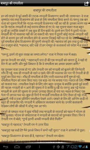 Sri Krishnadevaraya Story In Download