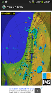 """מכ""""ם גשם ישראל - náhled"""
