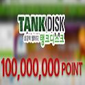 탱크디스크 무료쿠폰 발행기 웹하드 쿠폰  중복 발행기 icon
