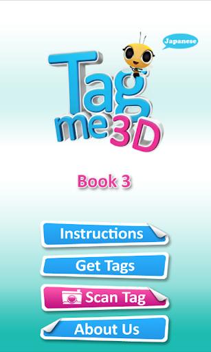 Tagme3D JP Book3