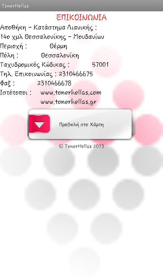 TonerHellas- screenshot
