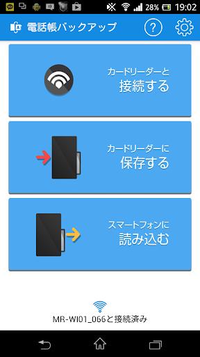 ELECOM 電話帳バックアップ