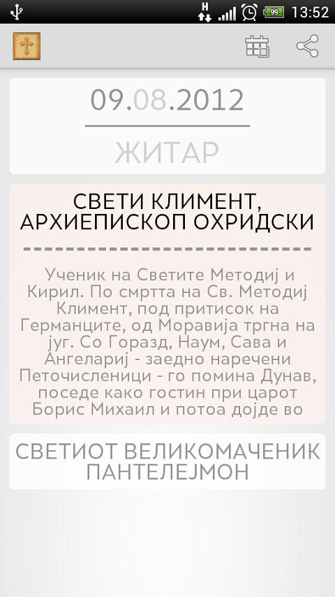 Pravoslaven Kalendar - screenshot