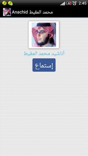Anachid Muhammad Al Muqit