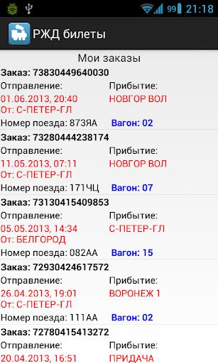 РЖД билеты