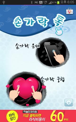 손가락 톡 오늘의 운세 커플 궁합 SNS공유