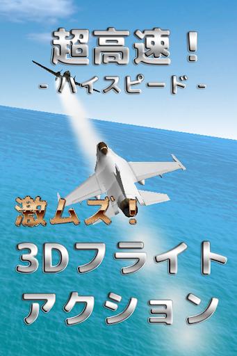 激ムズ 音速の撃墜王3D-ラン系超高速壮快フライトアクション
