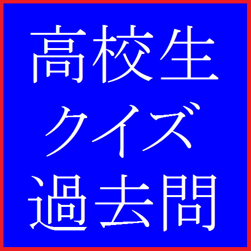 高校生クイズ2 娛樂 LOGO-玩APPs