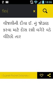 Gujarati Pocket Dictionary - screenshot thumbnail