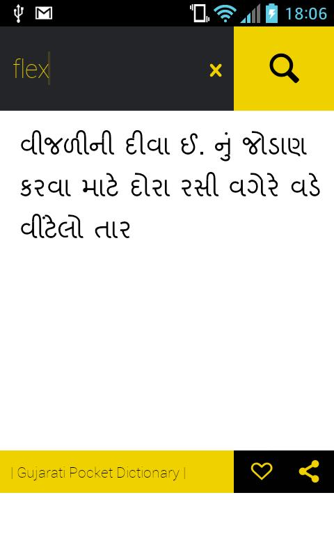 Gujarati Pocket Dictionary - screenshot