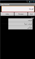 Screenshot of Urdu Persian Dictionary