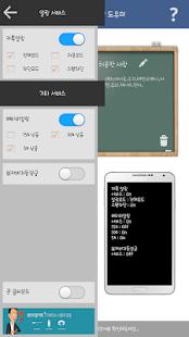 기어2 카톡 알림 도우미 - screenshot thumbnail