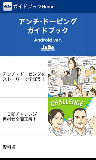 JADAドーピング防止ガイドブック Android ver.