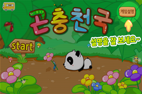 곤충천국-유아교육 BabyBus