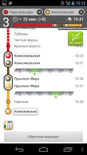 Yandex.Metro - screenshot thumbnail