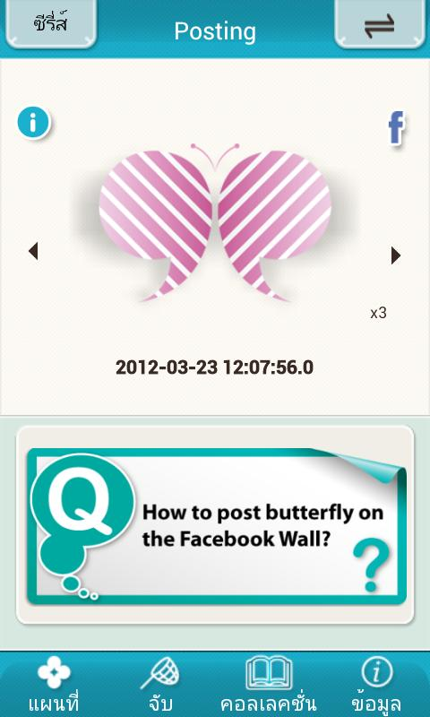 iButterfly Thailand- screenshot