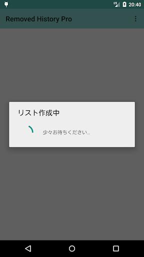 りむーぶ履歴 Pro:アンインストールアプリを自動でリスト化
