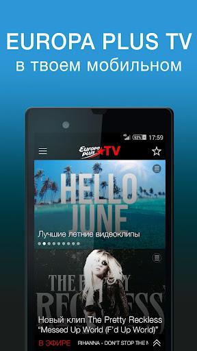 Europa Plus TV - Музыка клипы