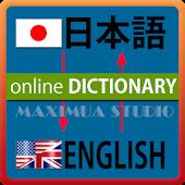Japanese English Dictionary Ma