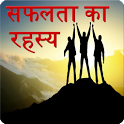 success quotes in hindi icon
