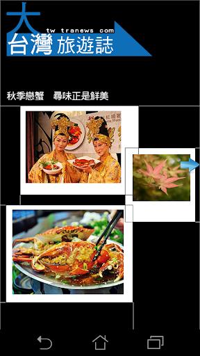 秋季恋蟹 寻味正是鲜美
