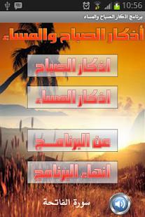 أذكار الصباح والمساء - screenshot thumbnail