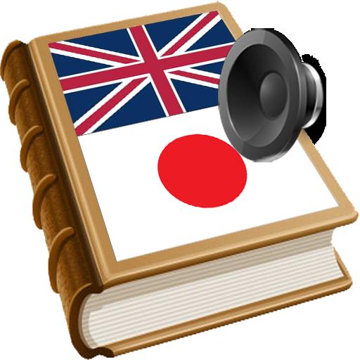 辭典 教育 App LOGO-硬是要APP