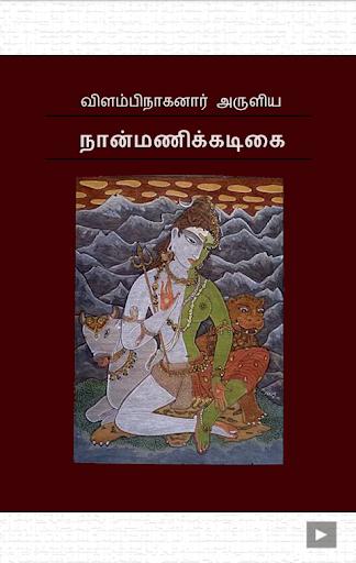 Nanmanikkatigai
