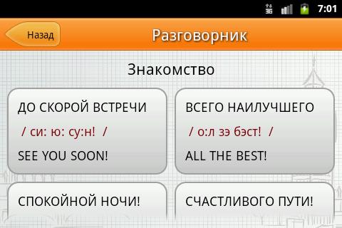 Английский? ОК! - screenshot