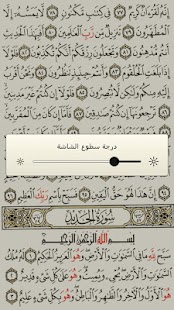 القرآن الكريم كامل بدون انترنت- صورة مصغَّرة للقطة شاشة