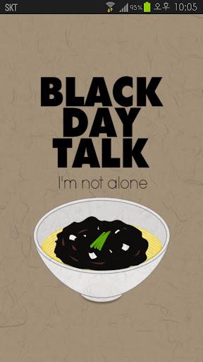 KakaoTalk主題,黑色情人節炸醬面主題