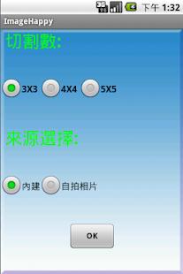 【免費益智App】圖圖樂(可自拍照片拼圖)-APP點子