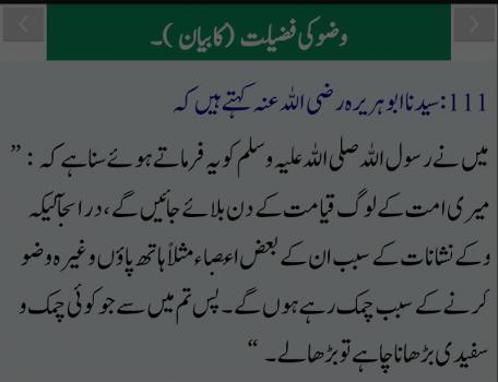 Sharif in urdu bukhari pdf roman