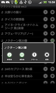 Classical Ringtones vol.3 - screenshot thumbnail