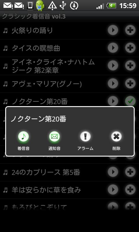 Classical Ringtones vol.3 - screenshot