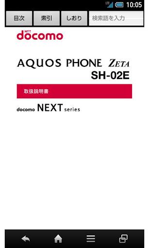 SH-02Eu3000u53d6u6271u8aacu660eu66f8 1.2 Windows u7528 1