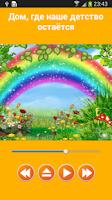 Screenshot of Детские песни советских времен