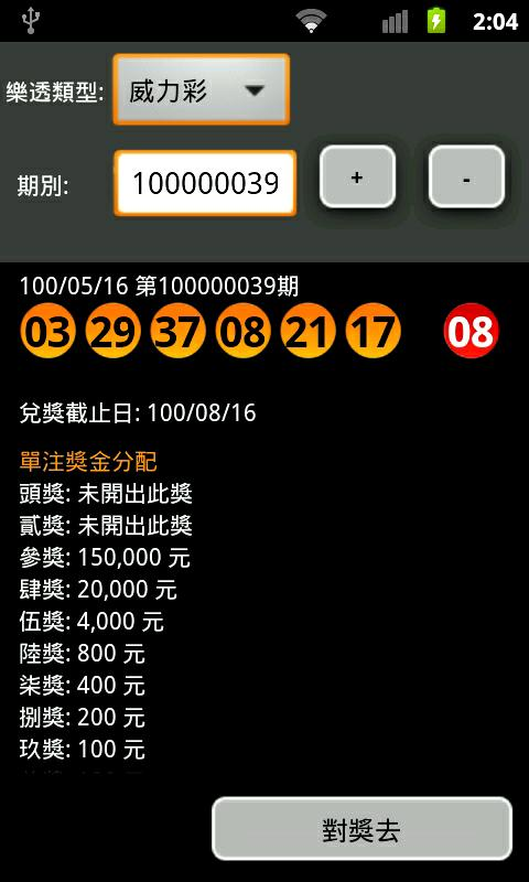 TW Fun Lotto - screenshot