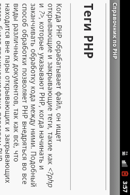 Справочник PHP - screenshot