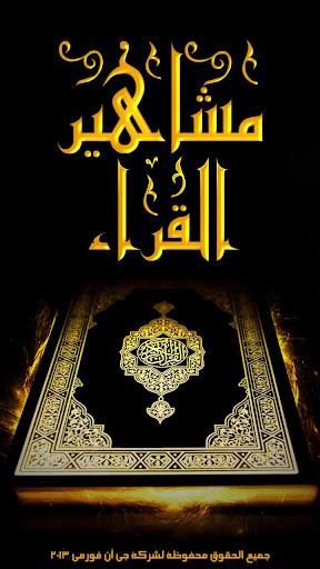 مشاهير القراء - Quran