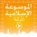 الموسوعة الاسلامية المرئية icon