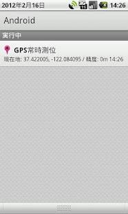 GPS Anytime- screenshot thumbnail