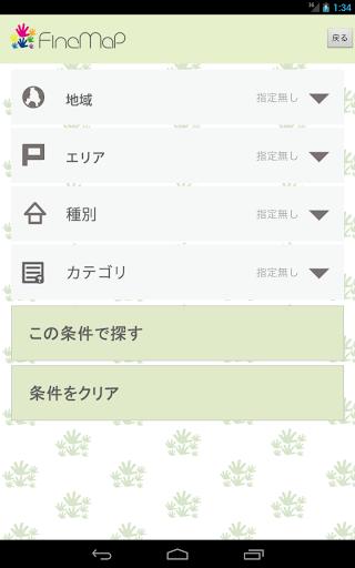 無料生活Appのハノイ・ファインマップ|記事Game