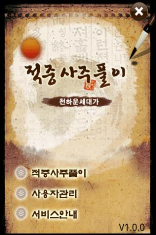 Korean Fortune - screenshot