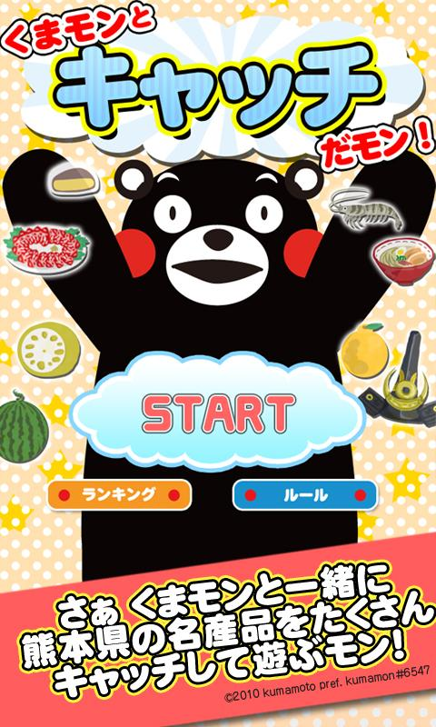 KUMAMON Catch - Cute Game- screenshot