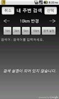 Screenshot of 위치정보노트