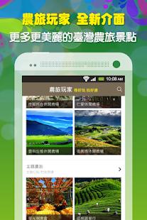 農旅玩家 - screenshot thumbnail