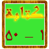 Write Arabic Numbers