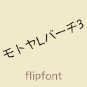 MotoyaLBirch Japanese FlipFont icon